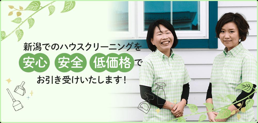 新潟のハウスクリーニングを安心安全低価格でお引き受けいたします。